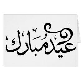 Eid Mubarak Black and White in Arabic Scripture Card