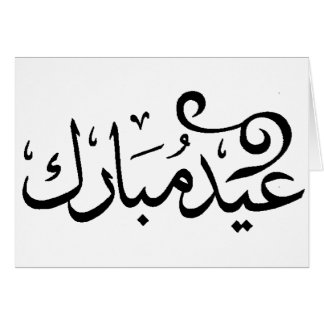 Eid Mubarak Black and White in Arabic Scripture Stationery Note Card