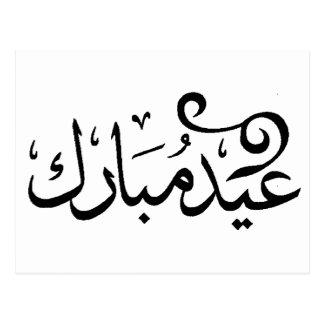 Eid Mubarak Black and White in Arabic Scripture Postcard