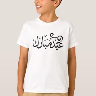 Eid Mubarak blanco y negro en escritura árabe Playera