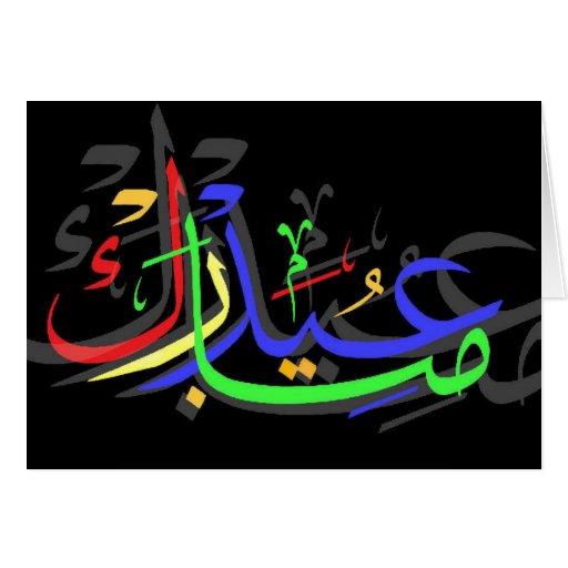 Eid Mubarak Card   Zazzle