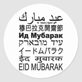 Eid Mubarak Card Languages Classic Round Sticker