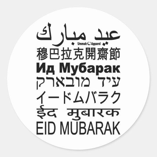 Eid Mubarak Stickers: Eid Mubarak Card Languages Classic Round Sticker