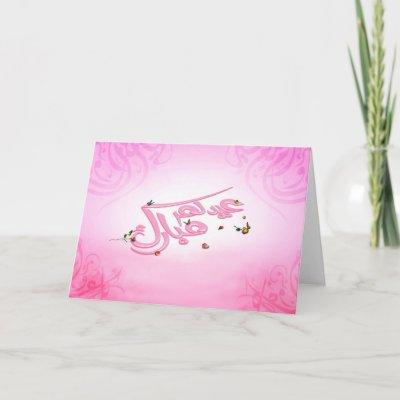 eid mubarak greeting card p137719734953310361q0yk 400 - Dilliiii EiDD MUbaRAK..!!!!!!!!!!