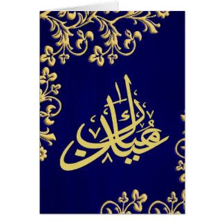 Eid Mubarak Tarjetas