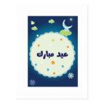 Eid Mubarik postcard