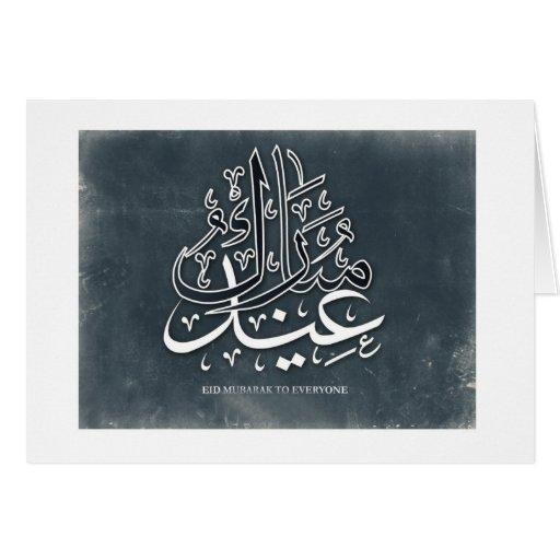 Eid-UL-Fitr Felicitación