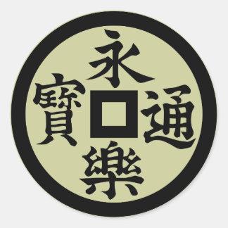 Eiraku (B) Classic Round Sticker
