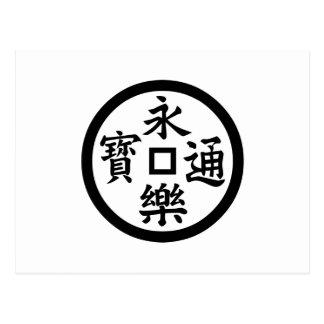 Eiraku coin postcard