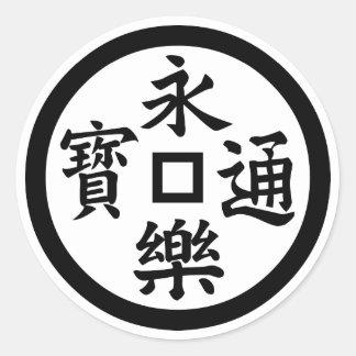 Eiraku coin classic round sticker