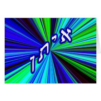 Eitan - Anglicized as Ethan Card