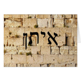 Eitan, Ethan - HaKotel (la pared occidental) Tarjeta De Felicitación