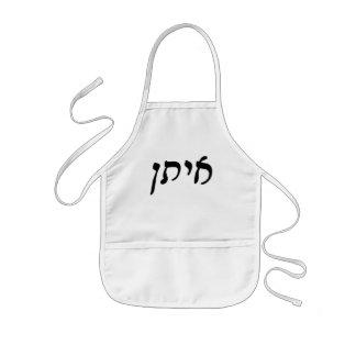 Eitan (Ethan) - Hebrew Rashi Script Aprons