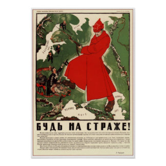 Ejército rojo 1920 de URSS Unión Soviética Póster