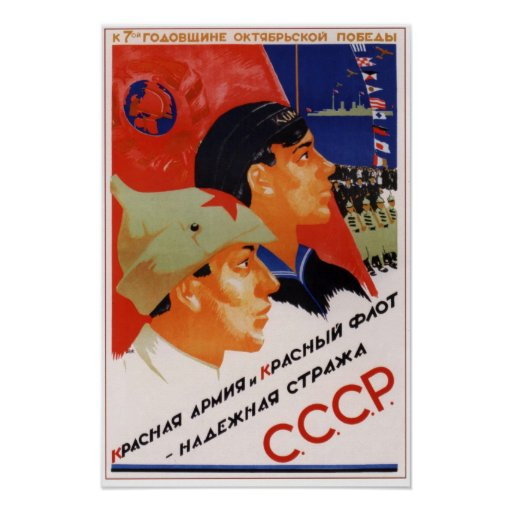 Ejército rojo 1924 de URSS Unión Soviética Poster
