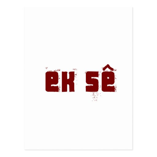 Ek Sê - Become a local South African in 2010 Postcard