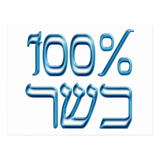El 100 kosher en azul tarjeta postal