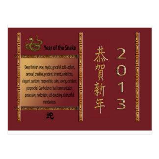 El año de la serpiente, 2013, Feliz Año Nuevo en j Tarjeta Postal