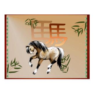 El año del caballo tarjetas postales