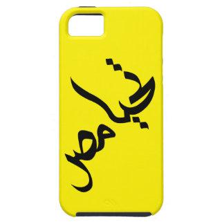 El caso del iPhone 5 de la manzana de T7ia Masr iPhone 5 Carcasa