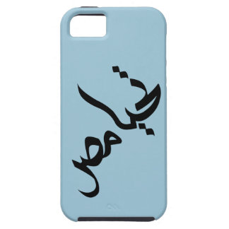 El caso del iPhone 5 de T7ia Masr vive de largo iPhone 5 Carcasa