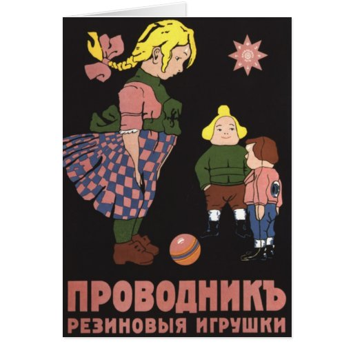 El caucho de Provodnik juega la publicidad rusa de Tarjeta Pequeña