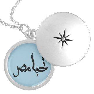 El collar de T7ia Masr vive de largo Egipto