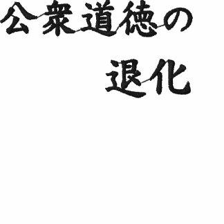 el decaimiento de moralejas públicas, japonés