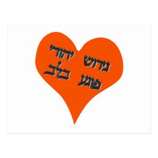 El desarraigo de judíos rompe nuestro corazón postal