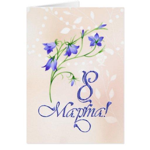 El día de las mujeres internacionales rusas, blueb tarjetas