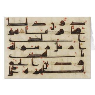 El folio de un al-Fath Sura 48 de Koran versifica Tarjetón
