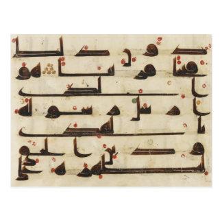 El folio de un al-Fath Sura 48 de Koran versifica Postales