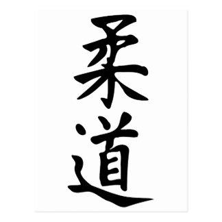 El judo de la palabra en letras japonesas del tarjetas postales