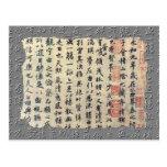 El Lan teñe Xu (兰亭序) por Wang XI Zhi (el 王羲之) Postal