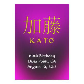 """El monograma de Kato invita Invitación 5"""" X 7"""""""