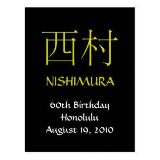 El monograma de Nishimura invita Tarjetas Postales