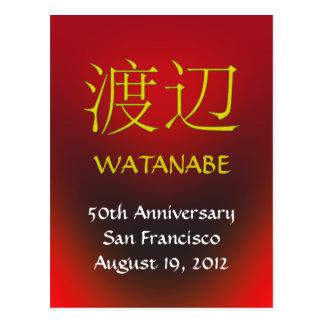 El monograma de Watanabe invita Tarjeta Postal