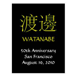 El monograma de Watanabe invita Postales