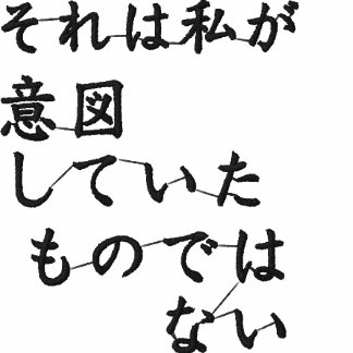 El no es qué yo pensó., japonés