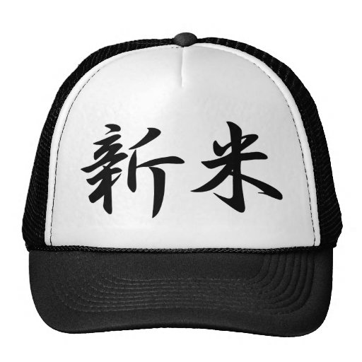 El nuevo miembro gorras