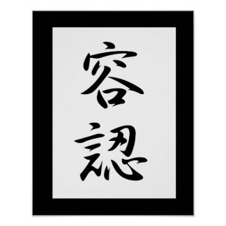 El panel del kanji, aceptación - Younin Poster