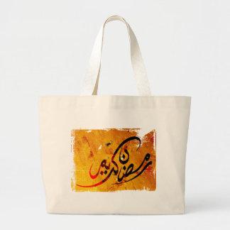 El Ramadán Kareem Bolsa Tela Grande