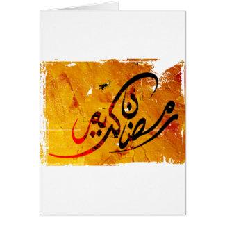 El Ramadán Kareem Felicitaciones