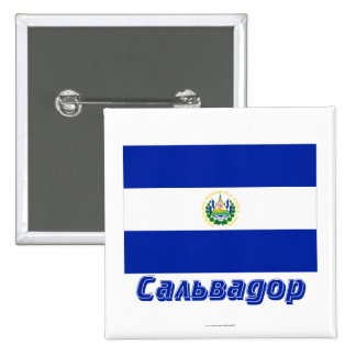 El Salvador Flag with name in Russian Button