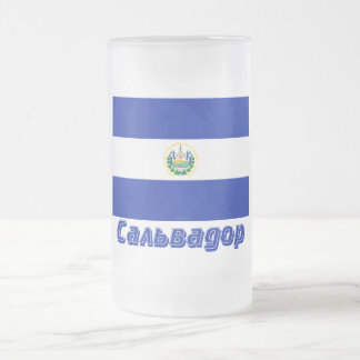 El Salvador Flag with name in Russian Frosted Glass Beer Mug