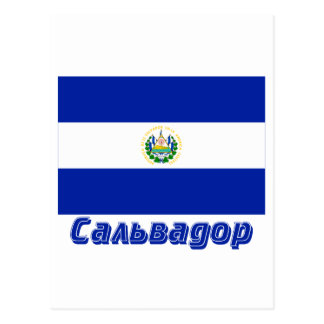 El Salvador Flag with name in Russian Postcard