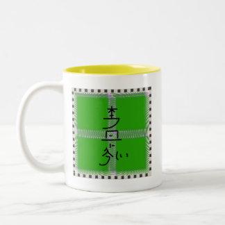 El sho del ze del sha de Hon nen la mandala verde Taza De Café