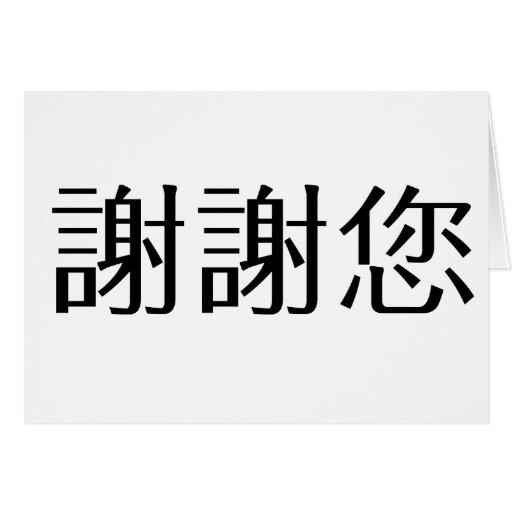 El símbolo chino para le agradece tarjeta de felicitación