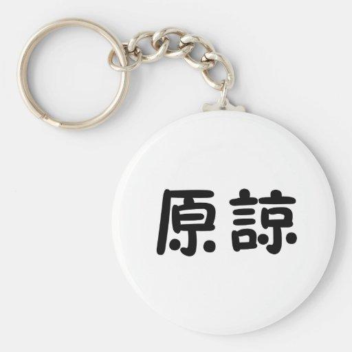 El símbolo chino para perdona llaveros