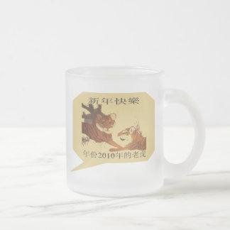 El tigre dice en voz alta 2 - nuevo feliz taza de café
